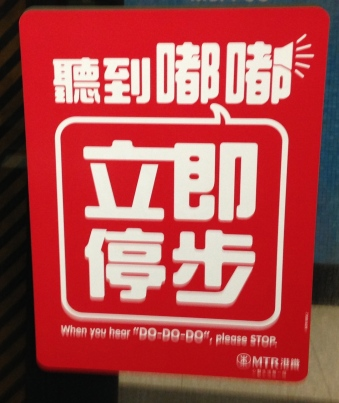 HK subway sign