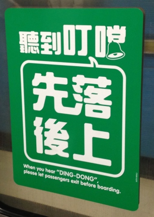 HK subway sign 2